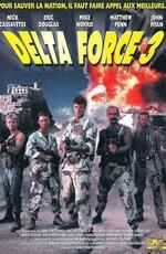 """Отряд """"Дельта"""" 3: Смертельная игра / Delta Force 3: The Killing Game (1991)"""