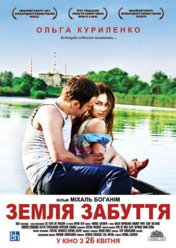 Скачать фильм земля забвения / земля забуття (2011).