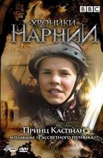 """Хроники Нарнии: Принц Каспиан и плаванье """"Рассветного путника"""""""