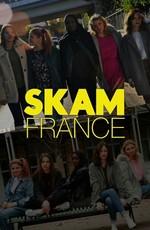 Стыд. Франция / Skam France (2018)