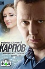 Карпов (2012)
