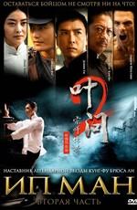 Ип Ман 2 / Ip Man 2 (2010)