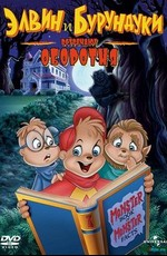 Элвин и бурундуки встречают оборотня / Alvin and the Chipmunks Meet the Wolfman (2000)