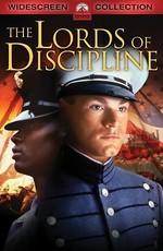 Лорды дисциплины