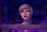 Мультфильм Барби: Чудесное Рождество / Barbie: A Perfect Christmas (2011) - cцена 6