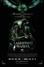 Лабиринт Фавна