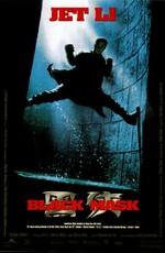 Черная маска / Hak hap (1996)