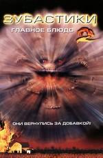 Зубастики 2: Основное блюдо / Critters 2: The Main Course (1988)