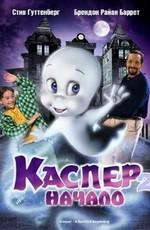 Каспер 2: Начало / Casper: A Spirited Beginning (1997)