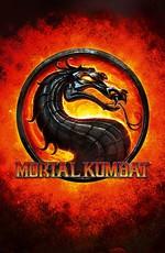 Смертельная битва / Mortal Kombat (2021)