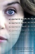 Континуум: Веб-сериал