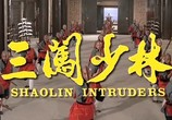 Фильм Чужаки в монастыре Шаолинь / Sam chong Siu Lam (1983) - cцена 1
