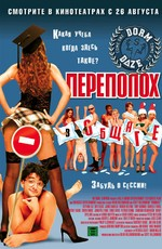 Переполох в общаге / National Lampoon Presents Dorm Daze (2004)
