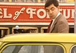 Сцена из фильма Мистер Бин: Коллекция / Mr.Bean: Collection (1990) Мистер Бин: Коллекция сцена 6
