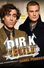 Дирк Джентли / Dirk Gently (2012)