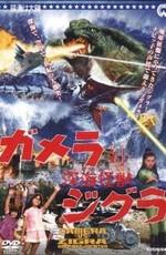Гамера против Зигры / Gamera tai Shinkai kaijû Jigura (1971)