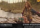 ТВ Секретные территории: В поисках параллельного мира (2011) - cцена 2