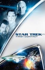 Звездный Путь 8: Первый контакт / Star Trek 8: First Contact (1996)