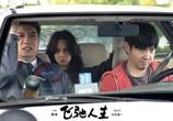 Фильм Пегас / Fei chi ren sheng (2019) - cцена 1