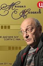 Михаил Козаков. Не дай мне Бог сойти с ума