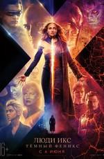 Люди Икс: Темный феникс / X-Men: Dark Phoenix (2019)
