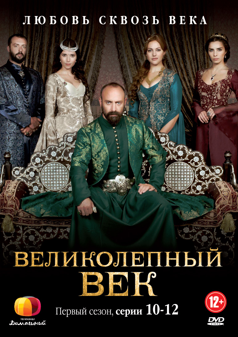 скачать великолепный век 4 сезон с торрента на русском
