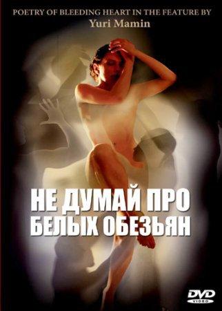 Ольга Стрелецкая Топлес Рекламирует Отбеливатель – 20 Сигарет (2007)