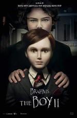 Кукла 2: Брамс / Brahms: The Boy II (2020)