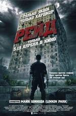 Рейд / Serbuan maut (2012)