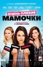 Очень плохие мамочки / Bad Moms (2016)
