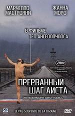 Прерванный шаг аиста / To meteoro vima tou pelargou (1991)