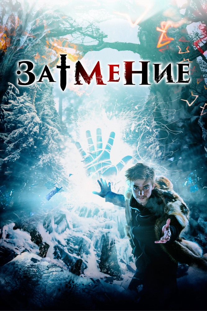 Дублированный трейлер фильма «затмение» новости кино 31.
