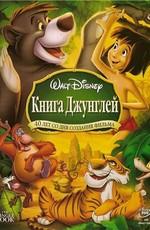 Книга джунглей / The Jungle Book (1967)