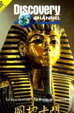 Discovery: Великие египтяне