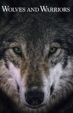 Волки и воины