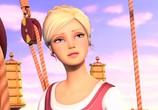 Сцена из фильма Барби и три мушкетера / Barbie and the Three Musketeers (2009) Барби и три мушкетера сцена 1