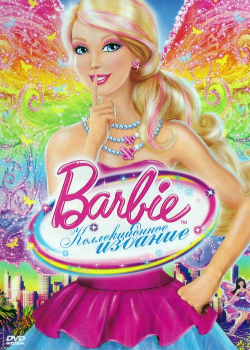 Барби и дракон (2002) смотреть онлайн или скачать мультфильм через.