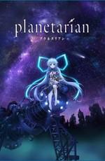 Планетарианка: Мечта одинокой звёздочки / Planetarian: Chiisana Hoshi no Yume (2016)