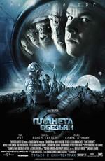 Планета обезьян / Planet of the Apes (2001)