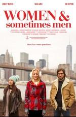 Женщины и порой мужчины