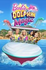Барби и волшебные дельфины / Barbie: Dolphin Magic (2017)