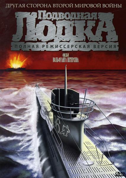 Подводная лодка смотреть онлайн 1 сезон