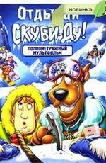Отдыхай, Скуби-Ду! / Chill Out, Scooby-Doo! (2007)