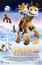 Нико 2 / Niko 2 - Lentäjäveljekset (2012)