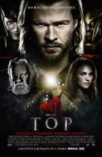 Тор / Thor (2011)
