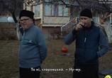 Сцена из фильма Я с тобой (2016) Я с тобой сцена 1