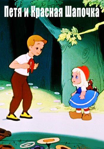 Петя и красная шапочка (1958) скачать бесплатно.