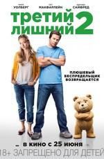 Третий лишний 2 / Ted 2 (2015)
