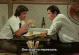 Фильм Крепость на песке / Suna no Utsuwa (1974) - cцена 4