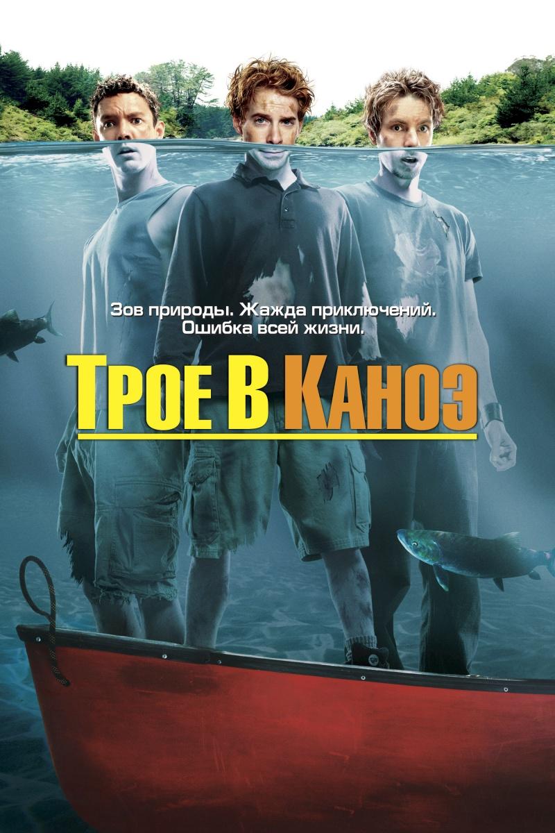 Трое в каноэ 2: зов природы — кинопоиск.